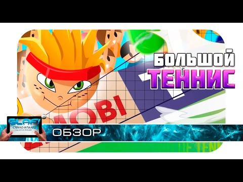Bang Bang Tennis - Аркадка на двоих игроков на Android и iOS