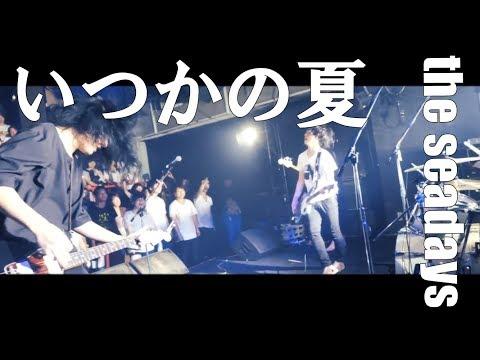 """the seadays  """"いつかの夏""""  (Live MV)"""
