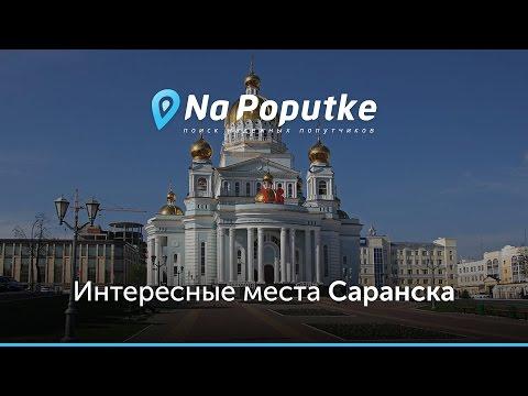 Саранск городской сайт