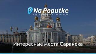 видео . Саранск. Экскурсия по центральным улицам города