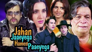 Jahan Jaaeyega Hamen Paaeyega Full Movie | Govinda Hindi Movie | Kader Khan Comedy Movie