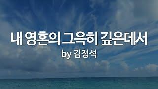 내 영혼의 그윽히 깊은 데서 by 김정석
