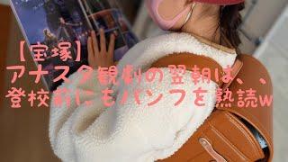 宙組大好き!アナスタシア観劇.