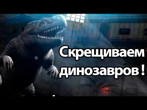 Скрещиваем динозавров ! ( Jurassic World the game  )