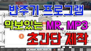 반주기프로그램을 활용한 악보있는 MR과 MP3 파일만들…