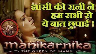 झांसी की रानी लक्ष्मीबाई ने हमसे ये बात छुपाई | Manikarnika Movie | Kangna Ranaut | Reveal History