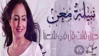 نبيلة معن - حين قلت قل في شعرا - Nabyla MAAN - كلاسيك عربي