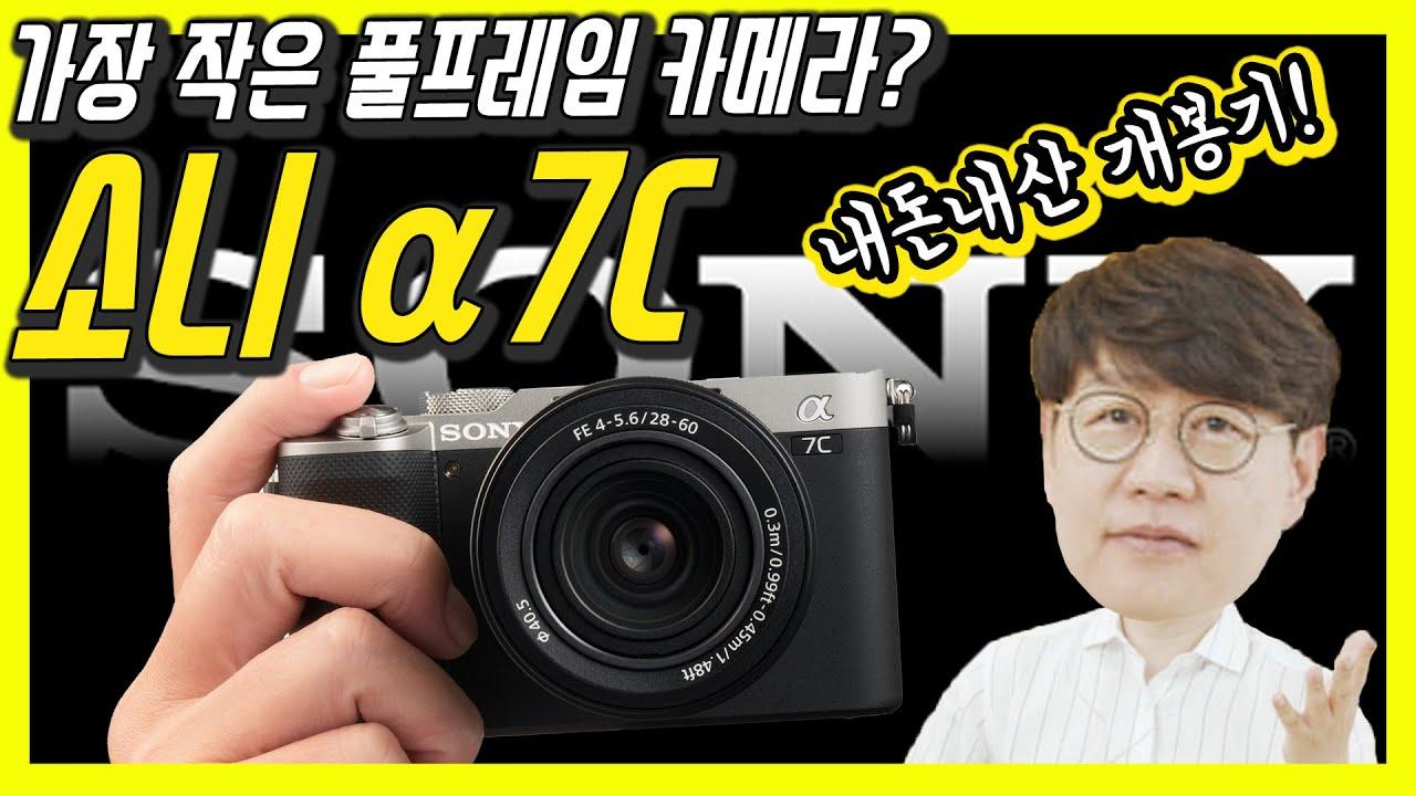 요즘 가장 핫하다는 카메라, 소니 알파7C(A7C)를 구입했습니다…250만원? 아직 사면 안되는 이유! (Feat.A7 III)