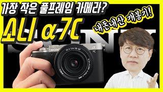 요즘 가장 핫하다는 카메라, 소니 알파7C(A7C)를 …