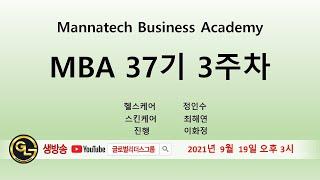 GL그룹 MBA37기 3주차 ㅣ 헬스케어-정인수 스킨케…