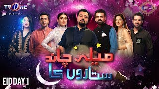 Sitaron Ki Barat | Eid Show | Day 1 | TV One | 27 June 2017