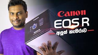 Why I Chose Canon  EOS R 🇱🇰
