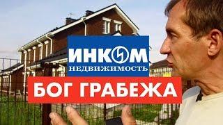 Как вас засудит владелец поселка Новорижский 12