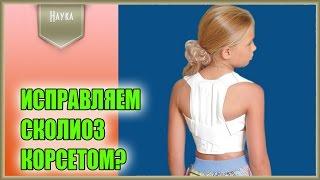 Застосування корсетів при лікуванні сколіозу у дітей