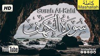 سورة الكهف كاملة - بصوت هادئ  Surah Al Kahf FULL كم تطيب النفوس بسماع قرآن كل يوم