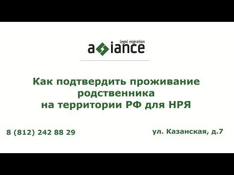 Как подтвердить проживание родственника на территории РФ для НРЯ