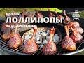 Куриные лоллипопы на гриле (рецепт на угольном гриле)
