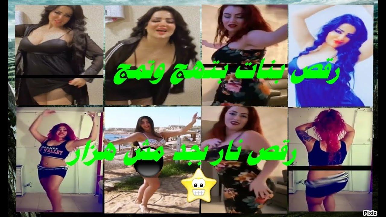 رقص ملط رقص فاجر رقص منزلي ساخن sexy dance 2021 انجي خوري بنات بتهج وتمج