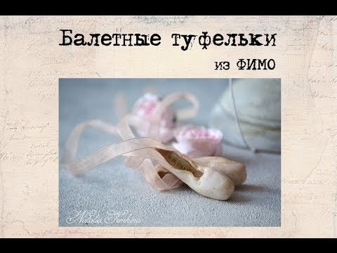 МК: Балетные туфельки (ФИМО) /  Tutorial DIY: Ballet shoes made of polymer clay (FIMO)
