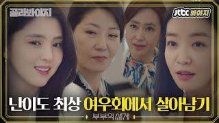 [Pick Voyage] ♨Yeo Da-kyung VS Go Ye-rim♨ #The_World_of_the_Married #JTBC_Voyage