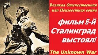 Великая Отечественная или Неизвестная война ☭ Фильм 6 й Сталинград выстоял ☆ СССР, США