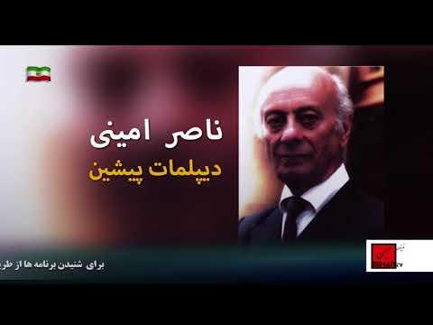 آشنائی با خدمتگزاران ایران بخش ششم نصایح گلشائیان به پادشاه بروایت ناصر امینی
