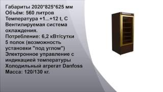 видео Холодильные шкафы в продаже | Купить холодильные шкафы в Москве