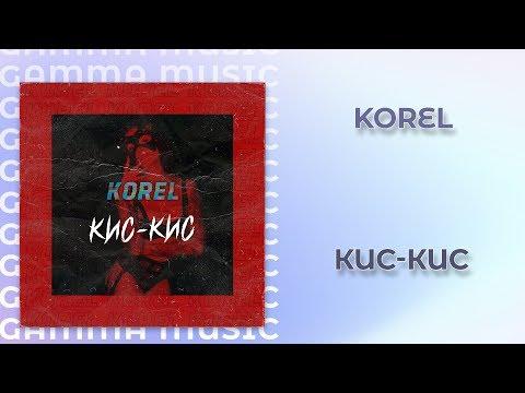 Korel - Кис-кис (ПРЕМЬЕРА 2020)