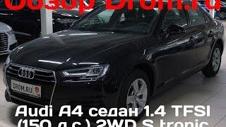 Audi A4 седан 2017 1.4 TFSI (150 л.с.) 2WD S tronic - видеообзор