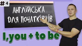 Англійська мова  з нуля для початківців: для дітей та дорослих. Уроки англійської мови
