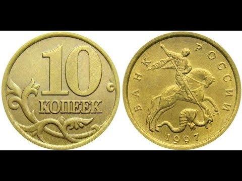 Реальная цена монеты 10 копеек 1997 года. СП, М. Разбор разновидностей и их стоимость.