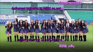 [คาราโอเกะ off vocal] เพลง shonichi เนื้อเพลงญี่ปุ่น (AKB48)