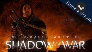 Middle-earth: Shadow of War обзор трейлера и цена в Steam