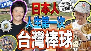 日本人第一次享受台灣棒球!沒想到棒球場有夜市美食!?12強比賽台灣隊加油!Iku老師 ft.林威助