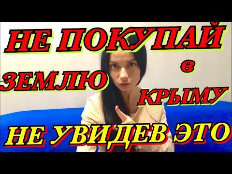 ВНИМАНИЕ !! Ошибки при покупке участка !! Как купить земельный участок в Крыму
