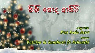 Pini Poda Aasiri | පිනි පොද ආසිරි | Sinhala Christmas Song (Lyrical)