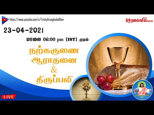 23-04-2021 |வெள்ளி மாலை 6:00 pm (IST) முதல் | நற்கருணை ஆராதனை & திருப்பலி|Trichy Arungkodai illam