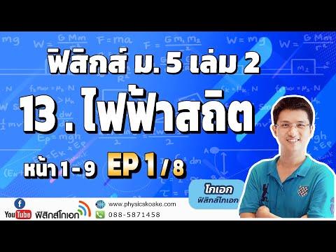 ฟิสิกส์ ม.5 ไฟฟ้าสถิต57 (ครั้งที่1)