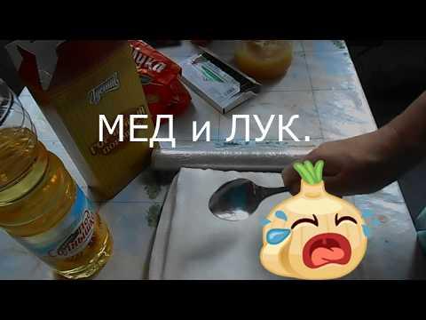 Рецепт лечение кашля хильбой и медом