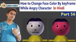 How to Change Face Color While Angry Character In Blender 3D Animation Part 56 In Hindi