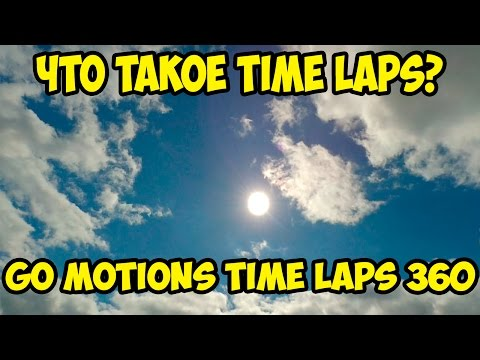 Что такое Time Lapse? Для чего Time Lapse таймер 360? Time Lapse Go Motion 360 degree - Duration: 4:53.