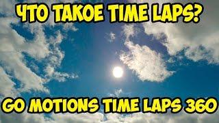 Что такое Time Lapse? Для чего Time Lapse таймер 360? Time Lapse Go Motion 360 degree