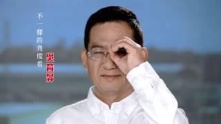 【我不是吳育昇】新北市第一選區立法委員候選人 ①吳育昇