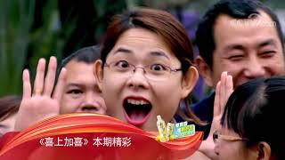 [喜上加喜]节目抢先看 《喜上加喜》带大家看看南方姑娘和北方妹子在找对象方面有啥区别  CCTV综艺
