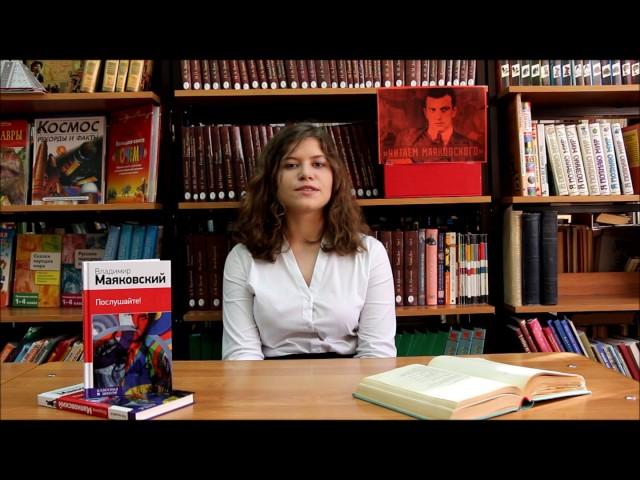 Изображение предпросмотра прочтения – ОлесяЛитвинова читает произведение «Лиличка! (Вместо письма)» В.В.Маяковского