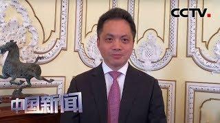 [中国新闻] 中国驻葡萄牙使馆:多项举措保障在葡同胞安全又安心 | 新冠肺炎疫情报道
