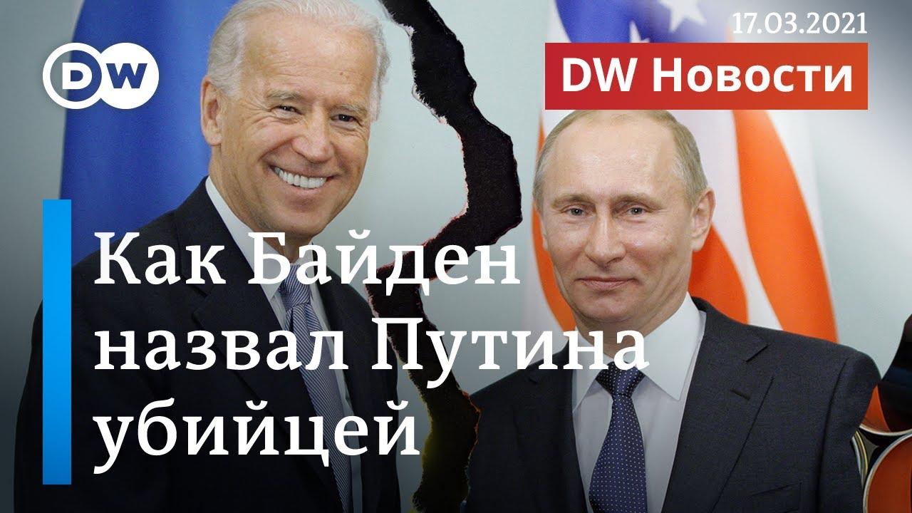 Как Байден назвал Путина убийцей и сможет ли Берлин защитить Северный поток 2? DW Новости (17.03.21)