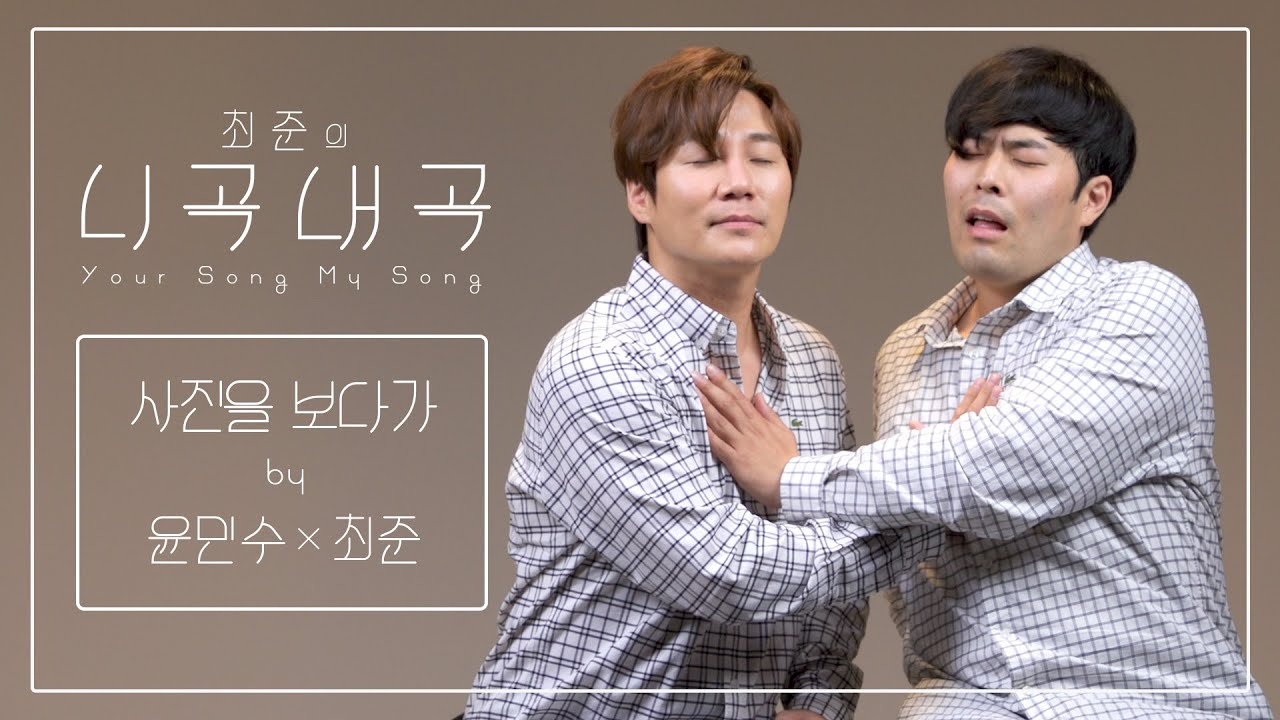 [4K][최준의니곡내곡] 최준 - 사진을 보다가(feat.윤민수) LIVE