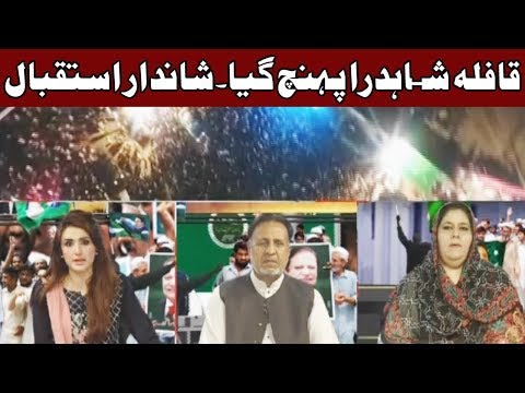 Qafila Nawaz Ka Lahore Pohanch Gaya! - Express Special Transmission - 12 August 2017 - Part 2