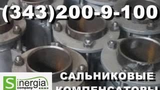 Сальниковый компенсатор(, 2014-05-15T13:09:43.000Z)
